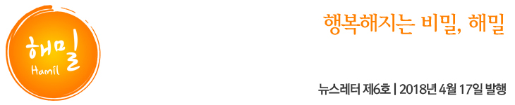 뉴스레터_6호_title(상단).jpg