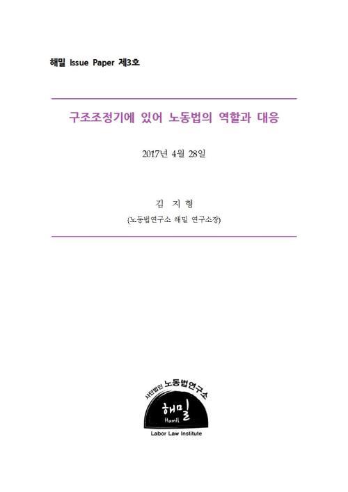 이슈페이퍼 제3호 표지_기조강연(김지형)_20170428001.jpg