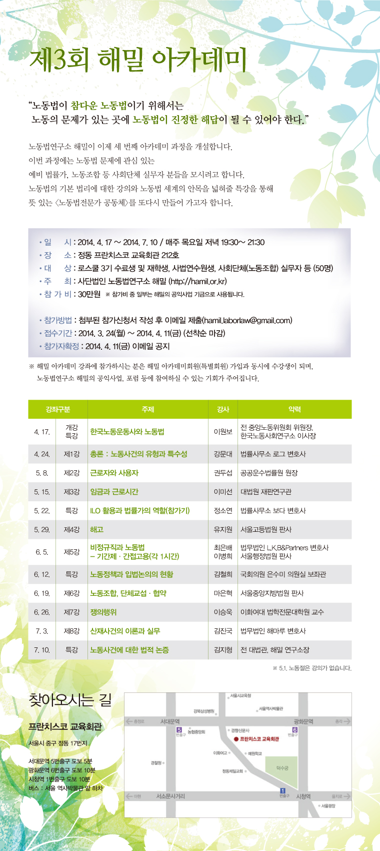 3회아카데미웹자보_최종.jpg