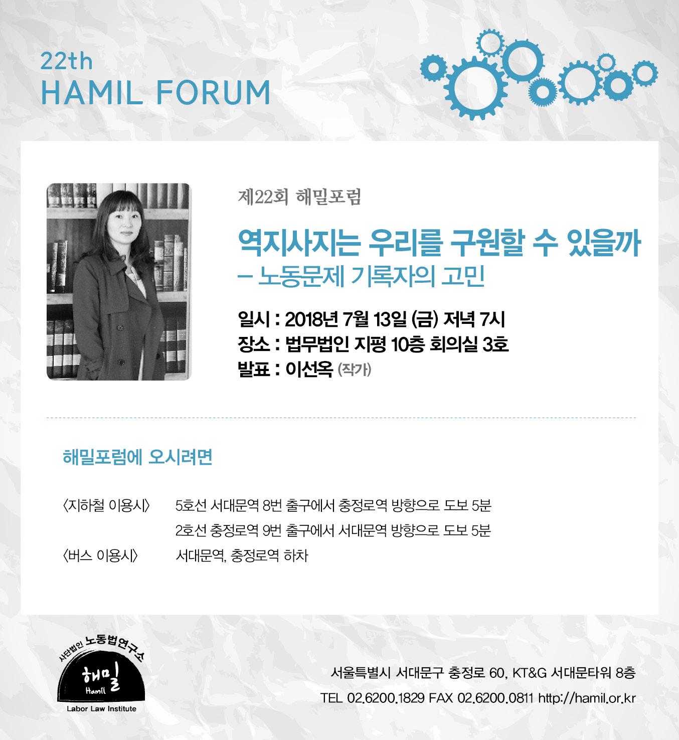 hamil_forum_22.jpg