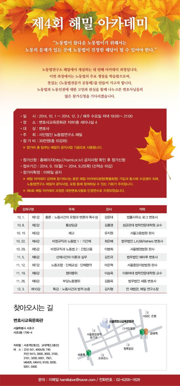 제4회 해밀아카데미 웹자보(최종2).jpg