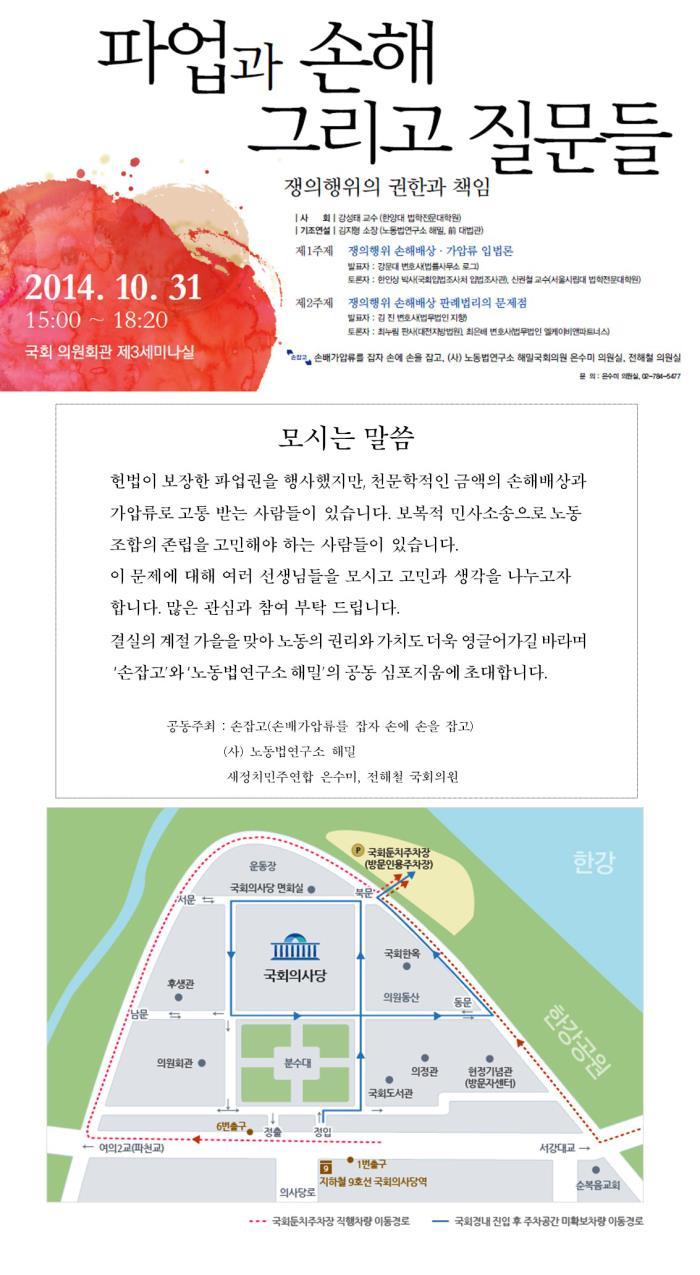 2014 공동심포지엄 초청장.jpg