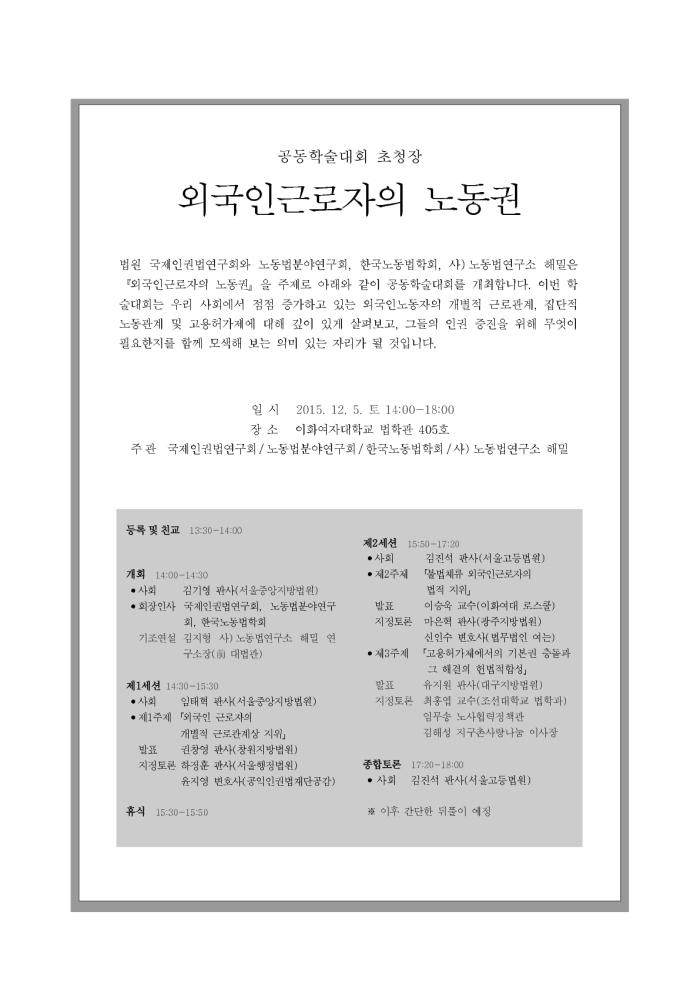 12월 5일_공동학술대회 초청장_1.jpg